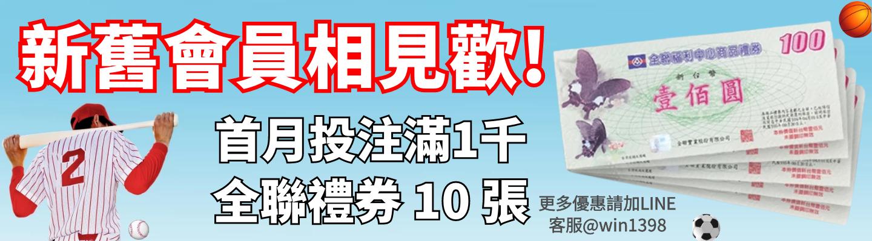 台灣運彩網路會員申辦中心,經銷商填寫92143023 win1398.com
